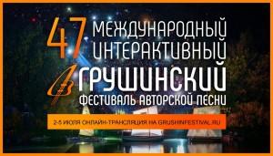 Впервые фестиваль проходит в онлайн-формате, но это не помешало сохранить его многолетние традиции.