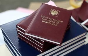 Президент распорядился официально опубликовать основной закон с внесенными в него поправками.