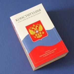 В России вступили в силу поправки к Конституции