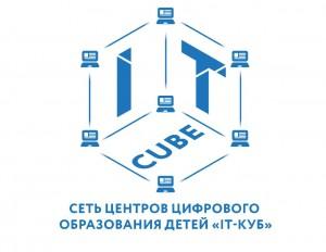 Первый центр цифрового образования детей «IT-куб» откроется Самарской области в этом году