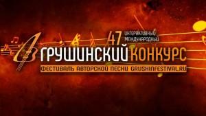 500 тысяч человек посмотрели Грушинский фестиваль в режиме онлайн