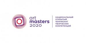 В России стартовал первый в истории национальный чемпионат творческих компетенций ArtMasters