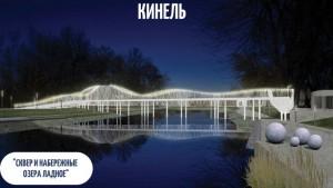 В Кинеле, Отрадном, Жигулевске и Сызрани откроют концептуальные зоны отдыха