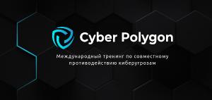 Международные организации готовятся отразить киберугрозы