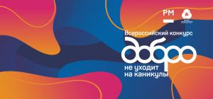 И получили гранты на общую сумму 1 575 000 рублей.
