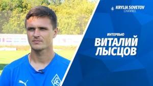 Виталий Лысцов: Наш тренер делает из команды семью
