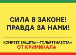 В правоохранительные органы поступило обращение «Комитета защиты «Тольяттиазота» от криминала» по поводу вывода денег предприятия под видом ремонтов ж/д инфраструктуры