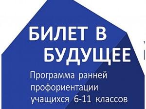 Почти 300 тысяч российских школьников уже попробовали свои силы на профориентационных мероприятиях проекта «Билет в будущее».
