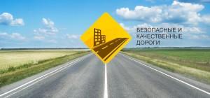 В СО необходимо не только привести в нормативное состояние дороги, но и сократить в два раза количество мест концентрации ДТП и в 3,4 раза смертность на дорогах.