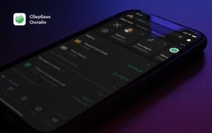 Сбербанк Онлайн — масштабное обновление мобильного приложения
