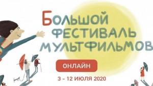 Перевод фестиваля в онлайн позволил пригласить в эфир много гостей, ими стали известные российские и зарубежные режиссёры, аниматоры и продюсеры.