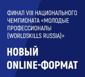 В Самарской области состоятся отборочные соревнования перед финалом VIII Национального чемпионата «Молодые профессионалы» (WorldSkills Russia)