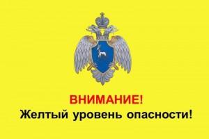 Объявлен жёлтый уровень опасности!