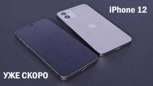 Каким будет iPhone 12