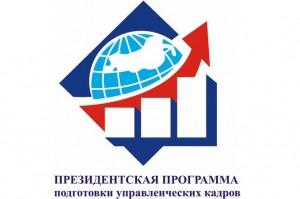 Продолжается конкурсный отбор специалистов Самарской области для обучения в рамках Президентской программы