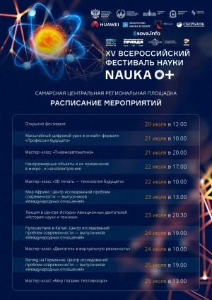Главная тема фестиваля этого года - «Физика будущего».