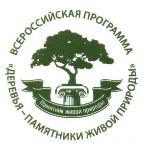 216 деревьев получили статус «Дерево – памятник живой природы» и были включены в Национальный реестр старовозрастных деревьев.
