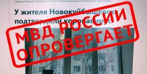 В Самарской области журналиста привлекли к ответственности за распространение фейковой информации
