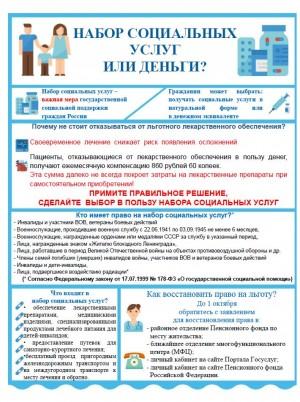 НСУ могут получать инвалиды и дети-инвалиды, участники и инвалиды ВОВ, блокадники Ленинграда, участники боевых действий, а также граждане, пострадавшие от воздействия радиации.