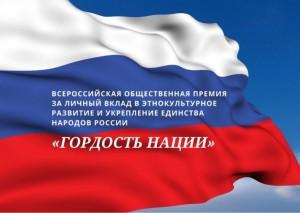 В России учреждена Всероссийская общественная премия в этнокультурной сфере и открыт приём заявок