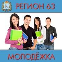 Стартовал конкурс на лучшего работника сферы государственной молодежной политики «Молодёжка63». Конкурс направлен на выявление перспективных работников сферы государственной молодежной политики.