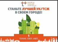 Принять участие в конкурсе могут УК и ТСЖ, имеющие договор теплоснабжения с Самарским филиалом АО «ЭнергосбыТ Плюс»