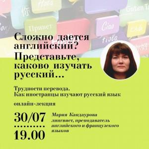 СОУНБ приглашает на лекцию «Трудности перевода, которую прочитает лингвист, преподаватель английского и французского языков Мария Кандаурова.