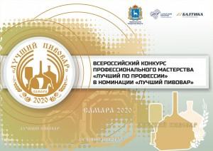 На площадке Самарского политеха пройдёт конкурс Лучший пивовар»