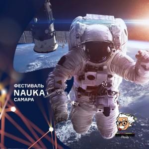 Всероссийский фестиваль «NAUKA 0+» совместно с «Эйнштейн Party» приглашает всех желающих на онлайн-квиз «Физика будущего. От Атома до Космоса».