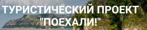 Еженедельные пресс-туры знакомят с уникальными туристическими маршрутами. Проект «Поехали!» направлен на развитие внутрирегионального туризма.
