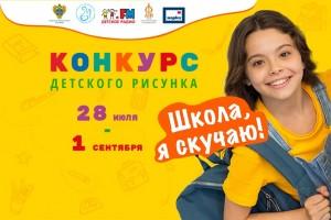 До 28 августа можно подать заявки на Всероссийский конкурс рисунка «Школа, я скучаю!»