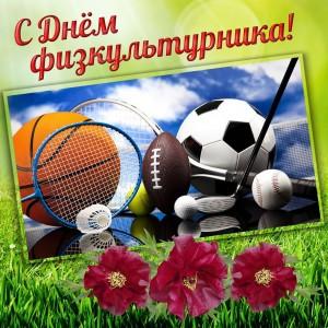 От всей души желаю вам, дорогие друзья, здоровья, бодрости духа, гармонии во всем, неиссякаемой энергии и новых спортивных побед!