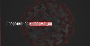 Всего в регионе зафиксировано 7372 случая коронавируса. Выздоровели больше половины пациентов - 5582 человека.