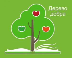 Акция «Дерево добра» направлена на то, чтобы помочь пожилым людям избежать информационного вакуума и способствовать развитию детей, оставшихся без попечения родителей, задействуя при этом печатное слово.