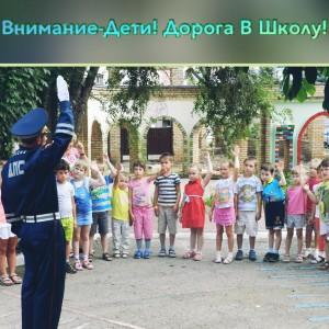 """В Самарской области стартовало профилактическое мероприятие """"Внимание - дети! Дорога в школу!"""""""
