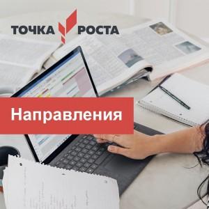 В октябрьской школе №11 готовятся к открытию первого в городе центра цифрового и гуманитарного профилей «Точка роста».