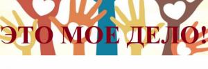 Молодежь Самарской области запустила видеопроект «Это моё дело», который расскажет о молодых профессионалах, превративших своё хобби в реальное дело.