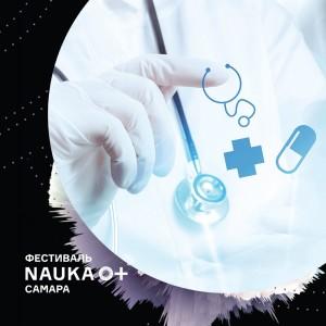 Всероссийский фестиваль «NAUKA 0+» уже месяц радует самарцев научно-популярными мероприятиями. За это время в городе прошло 28 онлайн- и 20 офлайн-мероприятий.