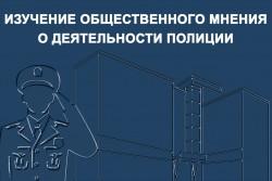 Всероссийский научно-исследовательский институт МВД России проводит опрос общественного мнения о деятельности полиции.