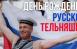 19 августа - День рождения русской тельняшки