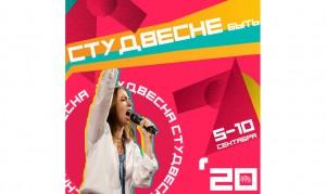 Всероссийская студенческая весна пройдет в Ростове на Дону с 5 по 10 сентября.