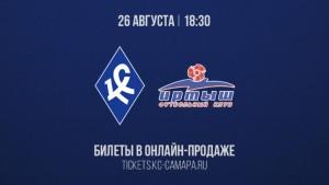 Билеты на эту игру можно приобрести с сегодняшнего дня. Стоимость – от 100 рублей.