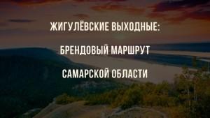 В связи с изменением структуры управления экспертным советом по развитию туризма все утвержденные брендовые маршруты Российской Федерации подлежат повторной экспертизе.