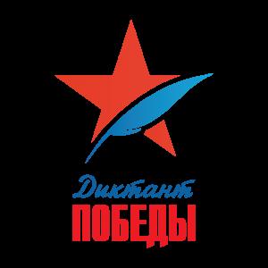 Самарцы смогут написать «Диктант Победы» очно и онлайн
