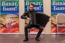 В Самаре состоится XVIII Международный конкурс баянистов «Виват, Баян!»