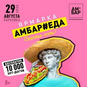 29 августа в Самаре пройдет ярмарка «Амбар Еда»