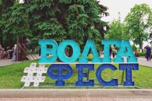 Сегодня, 24 августа, на 4-й очереди набережной около Ладьи стартовал «ВолгаФест», который в этом году позиционируется как ярмарка культурных проектов.