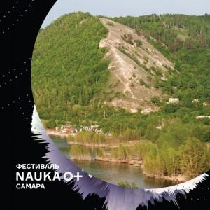 На фестивале науки стартовала новая тематическая неделя, в ходе которой горожане узнают больше о природе и уникальных местах Самарской области.