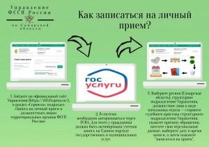 С 26 мая прием граждан в Управлении ФССП России по Самарской области осуществляется строго по записи