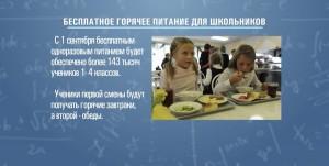 В частности, обеспечение младших школьников бесплатным горячим питанием.